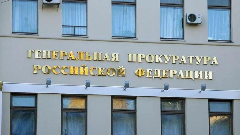 Генпрокуратура против отказа от ужесточения меры пресечения до приговора