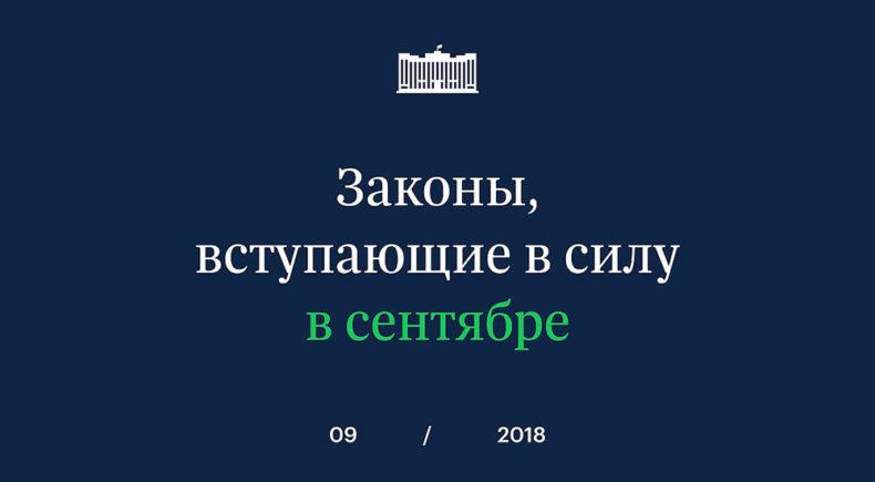 Какие законы вступают в силу в сентябре 2018 года. Обзор от Госдумы