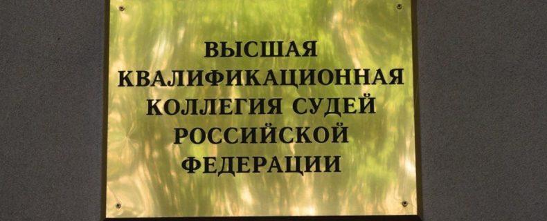 ВККС РАССКАЗАЛА ПРО ПОДМЕНУ МАТЕРИАЛОВ ДЕЛА И ДРУЖБУ С АДВОКАТОМ